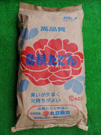 島根炭団(たどん)10kgのアイキャッチ画像