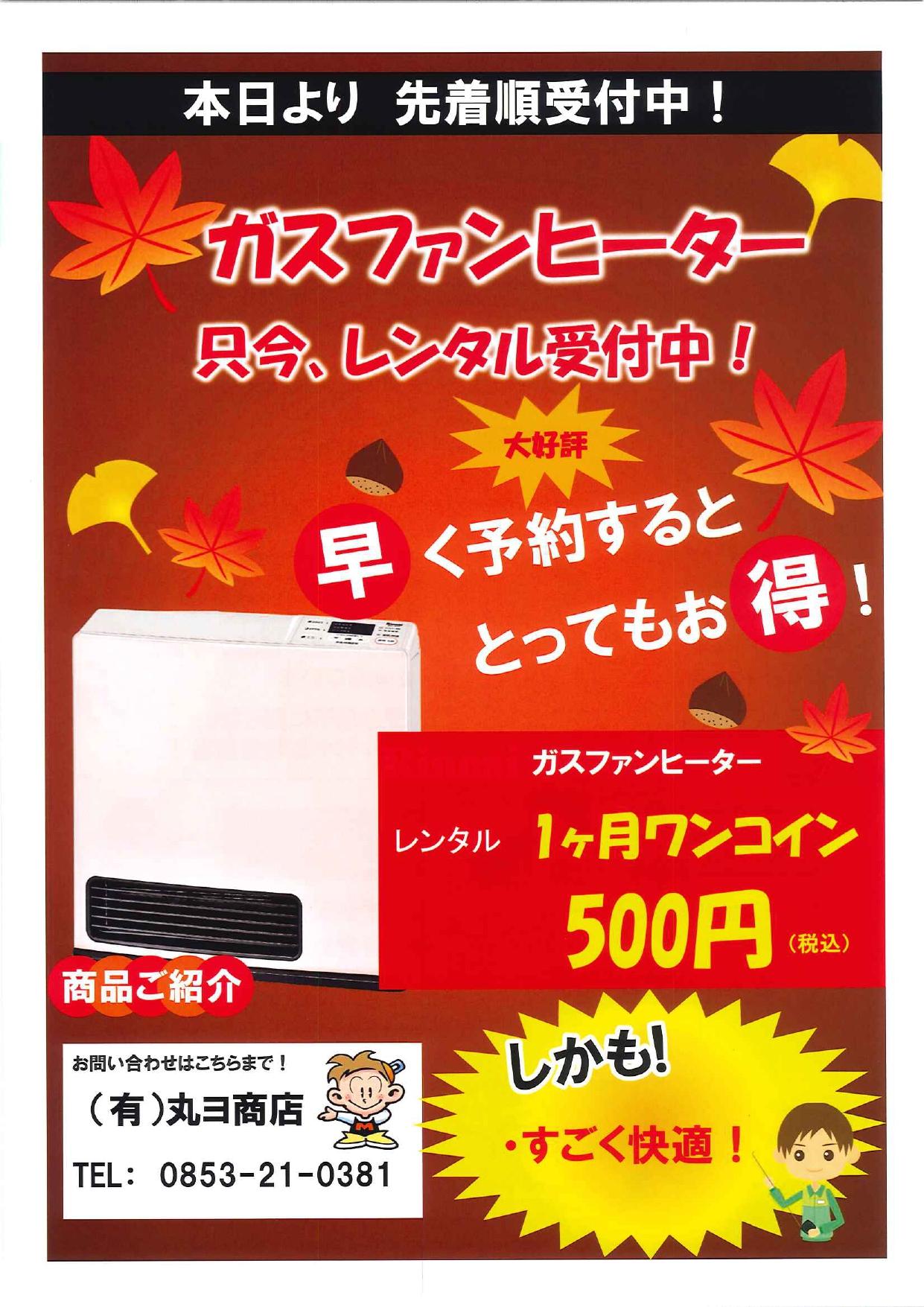 記事 ガスファンヒーター500円レンタル受付を開始しました。のアイキャッチ画像