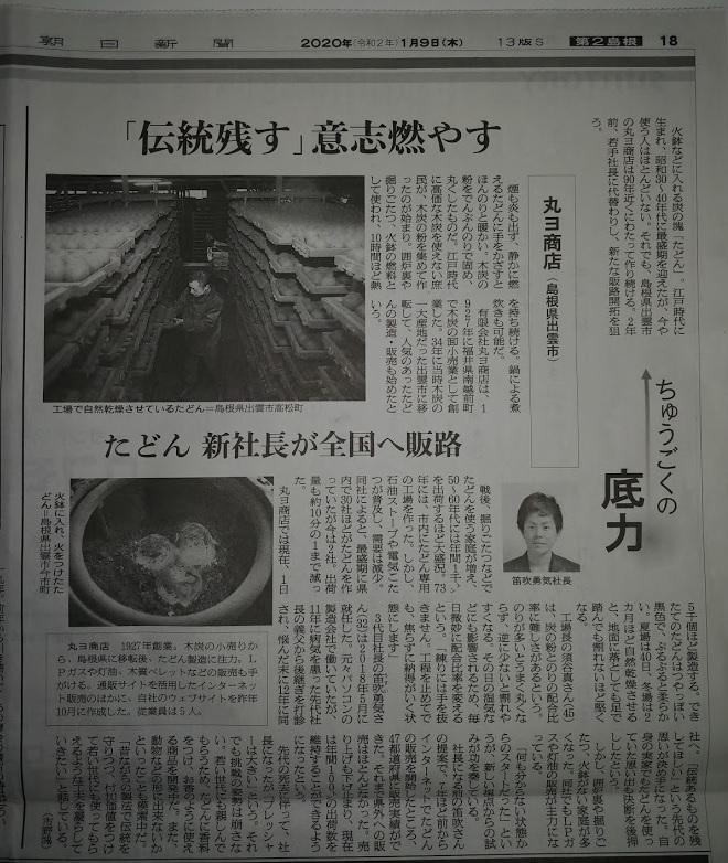 記事 朝日新聞「ちゅうごくの底力」に丸ヨ商店が紹介されましたのアイキャッチ画像