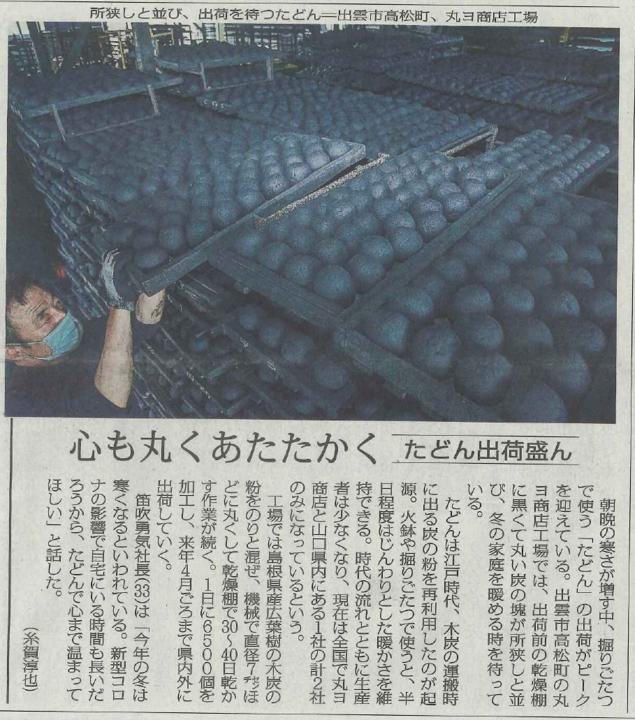 記事 山陰中央新報に掲載されましたのアイキャッチ画像
