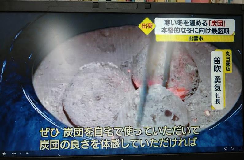 記事 TSK Live News it!(山陰中央テレビ)で放送されましたのアイキャッチ画像