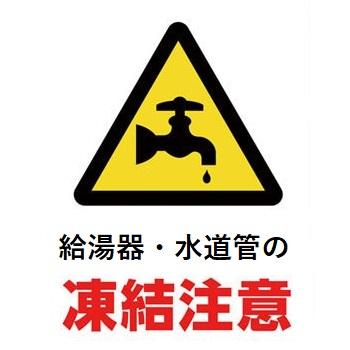 記事 『給湯器』『水道管』の凍結にご注意ください!のアイキャッチ画像